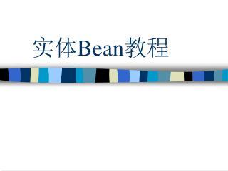 实体 Bean 教程