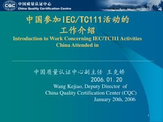 中国参加 IEC/TC111 活动的 工作介绍 Introduction to W ork Concerning IEC/TC111 Activities China Attended in