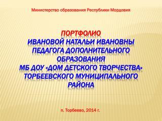 п. Торбеево, 2014 г.