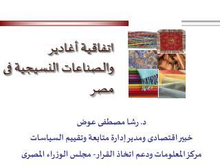 د. رشا مصطفى عوض خبير اقتصادى ومدير إدارة متابعة وتقييم السياسات