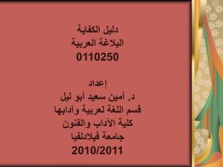 دليل الكفاية البلاغة العربية 0110250 إعداد د. أمين سعيد أبو ليل قسم اللغة لعربية وآدابها
