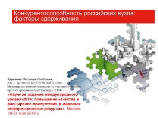Конкурентоспособность российских вузов: факторы сдерживания