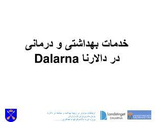 خدمات بهداشتی و درمانی در دالارنا  Dalarna