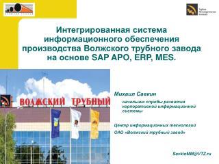 Михаил Савкин начальник службы развития корпоративной информационной системы