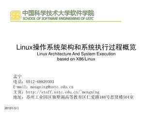 Linux操作系统架构和系统执行过程概览 Linux Architecture And System Execution based on X86/Linux