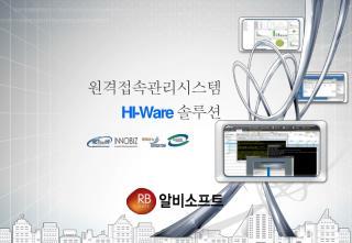 원격접속관리시스템  HI-Ware 솔루션