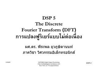 DSP 5 The Discrete  Fourier Transform  ( DFT ) การแปลงฟูริเยร์แบบไม่ต่อเนื่อง