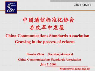 中国通信标准化协会                   在改革中发展 China Communications Standards Association