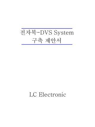 전자북 -DVS System  구축 제안서