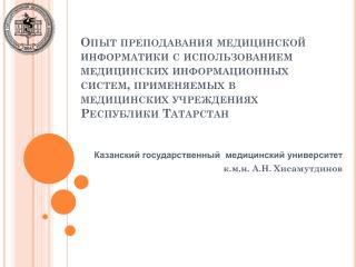 Казанский государственный  медицинский университет к.м.н. А.Н. Хисамутдинов