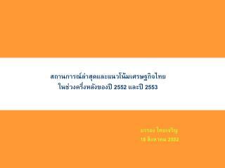 สถานการณ์ล่าสุดและแนวโน้มเศรษฐกิจไทย ในช่วงครึ่งหลังของปี 2552 และปี 2553