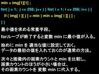 m in  =  img[1][1]  ; for( j = 1; j <= 256; j++ ) { for( i = 1; i <= 256; i++ ) {
