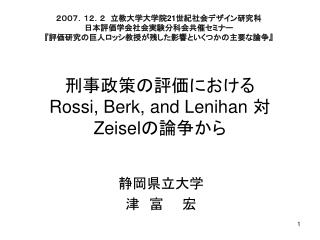 ??????????? Rossi, Berk, and Lenihan  ? Zeisel ?????