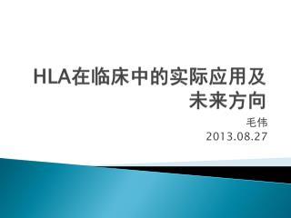 HLA 在临床中的实际应用及未来方向