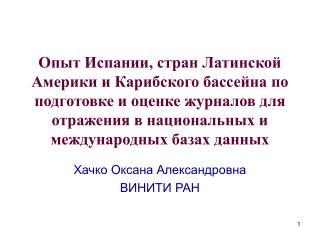 Хачко Оксана Александровна ВИНИТИ РАН