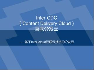Inter-CDC (Content Delivery Cloud) 互联分发云