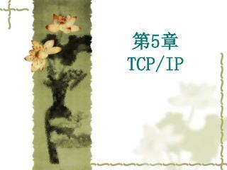 第 5 章   TCP/IP