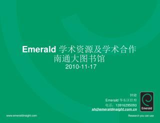 Emerald 学术资源及学术合作 南通大图书馆   2010-11-17
