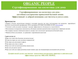 ORGANIC PEOPLE Сертифицированная эко косметика для дома