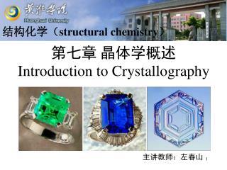 结构化学( structural chemistry )