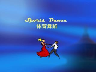 Sports  Dance  体育舞蹈