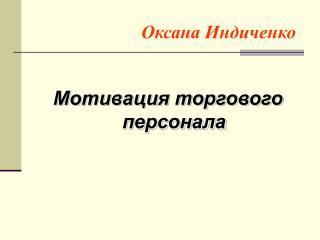 Оксана Индиченко