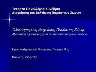 Τέταρτο Πανελλήνιο Συνέδριο Διαχείριση και Βελτίωση Παράκτιων Ζωνών