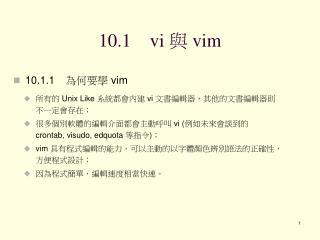 10.1 vi  與  vim