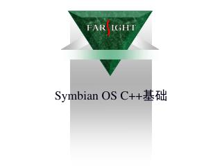 Symbian OS C++ 基础