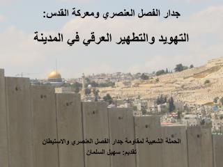 جدار الفصل العنصري ومعركة القدس: