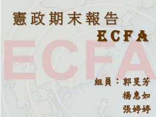 憲 政 期 末 報 告 E C F A