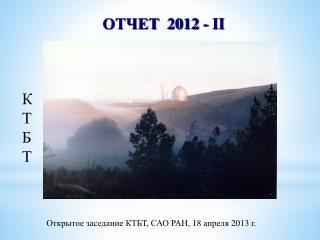 Открытое заседание КТБТ, САО РАН,  18  апреля 201 3  г.