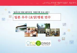 일본선진 병원 벤치마킹  특별기획 프로그램  !!