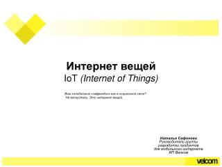 Интернет вещей IoT  (Internet of Things)