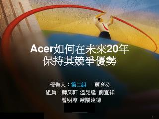 Acer 如何在未來20年保持其競爭優勢