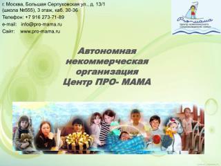 Автономная некоммерческая организация   Центр ПРО- МАМА