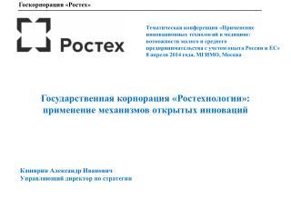 Каширин Александр Иванович Управляющий директор по стратегии