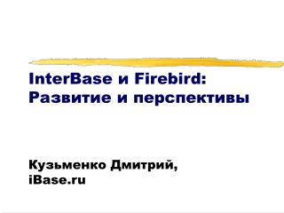 InterBase  и  Firebird: Развитие и перспективы