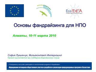 Основы фандрайзинга для НПО Алматы, 10-11 марта 2010