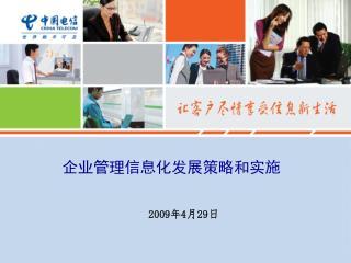 企业管理信息化发展策略和实施