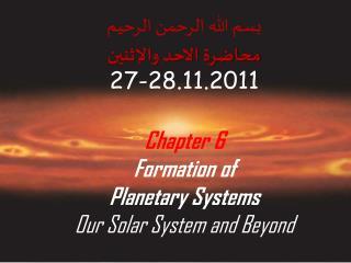 بسم الله الرحمن الرحيم محاضرة الاحد والإثنين 27-28.11.2011 Chapter 6 Formation of