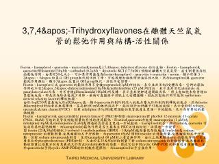 3,7,4'-Trihydroxyflavones在離體天竺鼠氣管的鬆弛作用與結構-活性關係