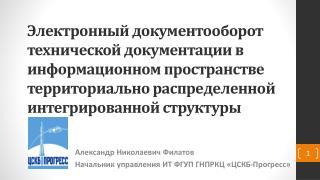 Александр Николаевич Филатов Начальник управления ИТ ФГУП ГНПРКЦ «ЦСКБ-Прогресс»