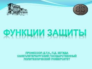 Профессор, д.т.н. ,  П.Д. Зегжда Санкт-Петербургский Государственный Политехнический Университет