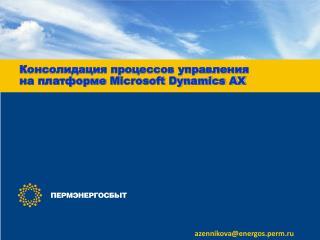 Консолидация процессов управления  на платформе  Microsoft Dynamics AX