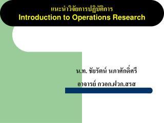 แนะนำวิจัยการปฏิบัติการ Introduction to Operations Research