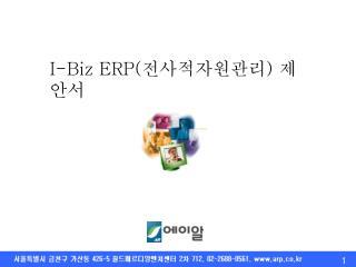 I-Biz ERP( 전사적자원관리 )  제안서