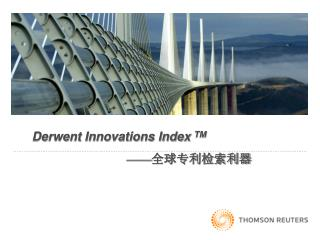 Derwent Innovations Index  TM  �� ????????
