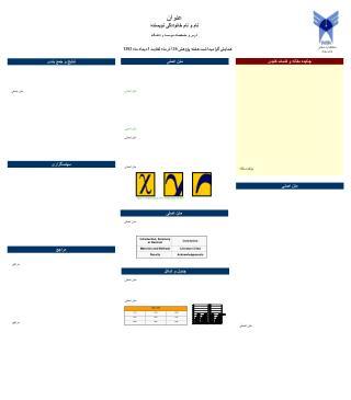 عنوان نام و نام خانوادگی نویسنده آدرس و مشخصات موسسه و دانشگاه