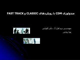 متدولوژی  CDM  با رویکردهای  CLASSIC  و  FAST TRACK